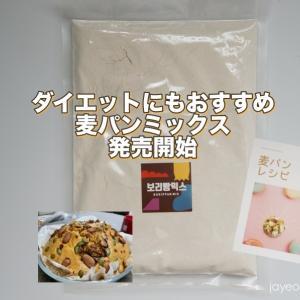 【ジャヨンミショップ】ダイエットにもおすすめ♪麦パンミックス発売☆