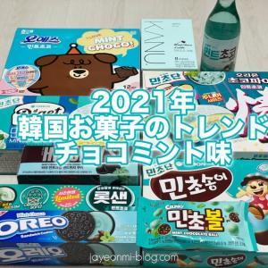 【韓国お菓子】2021年のトレンド♪チョコミント味のお菓子を集めてみた!