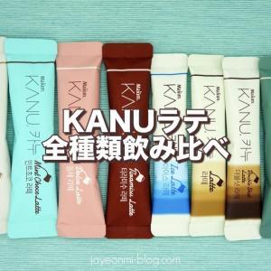 【KANU】新大久保で売り切れ!?KANUのラテミックスを全種類飲み比べてみました☆