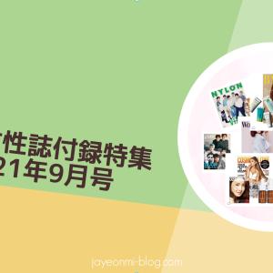 【韓国女性誌】韓国女性誌2021年9月号、コスメ中心の付録をまとめました☆