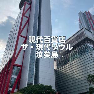 【汝矣島】今年2月にオープン♪現代百貨店、ザ・現代ソウルに行ってきました☆