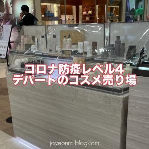 【日々の話】ソウルの百貨店♪コロナ防疫処置下のコスメ売り場☆