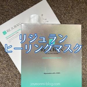 【REJURAN】高濃度サーモン注射で有名な、リジュランヒーラーのシートマスク!