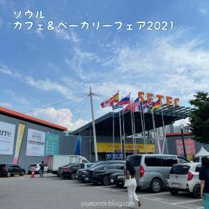 【展示会】ソウル カフェ&ベーカリーフェア2021に行ってきました☆