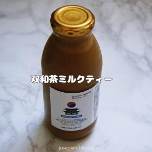 【韓方茶】ミルクティー空港♪美味しかった双和茶ラテ☆