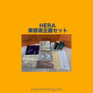 【HERA】ヘラの美容液企画セット♪追加プロモーションのお知らせです☆