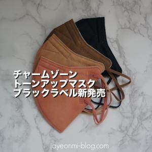 【マスク】チャームゾーンのトーンアップマスクの新作!