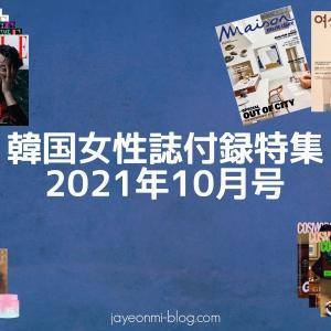 【韓国女性誌】韓国女性誌2021年10月号、コスメ中心の付録をまとめました☆