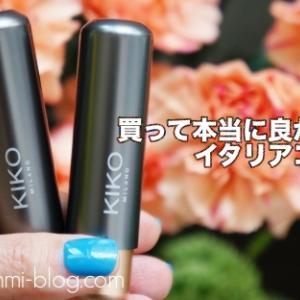 【KIKO】買って本当に良かった♪イタリアのプチプラコスメ〜KIKOのマットリップ☆