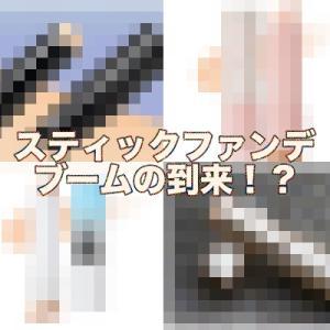 【NEXTトレンド】ブーム到来!?スティックファンデ☆
