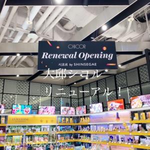 【CHICOR】東大邱駅のシコルがリニューアルオープン!そして慶州古宅なう☆