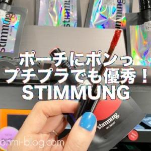 【STIMMUNG】ポーチにポンっ♪何色でも揃えたい、プチプラ優秀コスメのスティモン☆