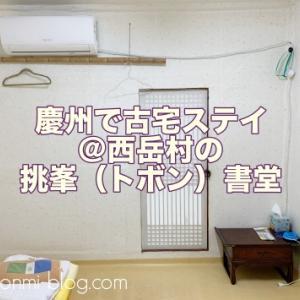 【慶州旅行】古墳に囲まれて韓屋ステイ♪慶州 西岳(ソアク)村の挑峯(トボン)書堂☆