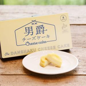 男爵チーズケーキ