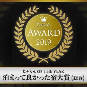 【じゃらんOF THE YEAR 2019】ダブル受賞しました!!