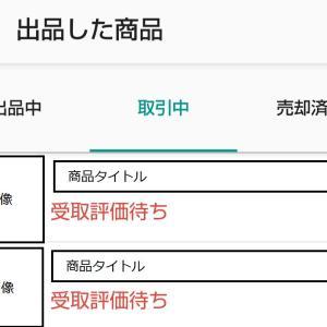 PayPayフリマVSメルカリ② 売れた商品がカオス!?