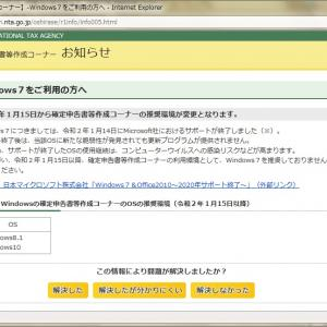 Windows7サポート終了につき問題発生