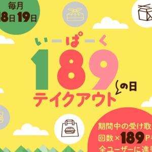 毎月2日間限定 189円ポイントバック