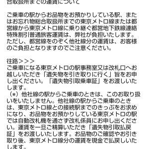 東京メトロ忘れ物 神対応!?