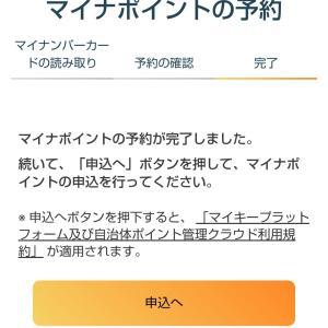 マイナポイントキャンペーン④ d払いが一番お得!?