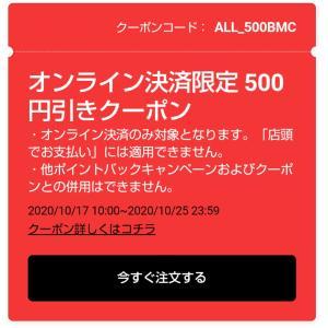 LINEポケオのキャンペーンちゃっかり便乗!① 松屋&大戸屋