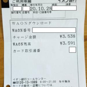 イオンカード9月利用分のマイナポイント付与されていました♪