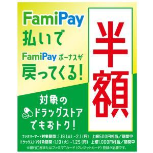 今月28日とりの日パックはFamiPayでお得!