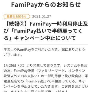 あり得ない!?FamiPayキャンペーンの突然中止!