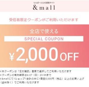 ららぽーと公式通販サイト 2千円クーポン利用