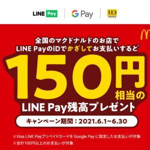 マクドナルドでLINE iD 100円以上決済すると150ポイント還元