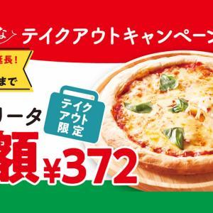 9月もココスのマルゲリータピザ半額!