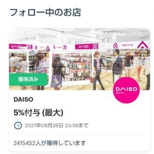 断然ダイソー購入品 PayPayクーポンで5%還元