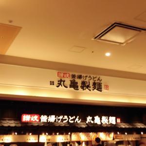 Eparkテイクアウト 丸亀製麺で揚げ物