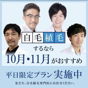 湘南AGAクリニック新宿院ドクター荒川が自らAGA治療を体験4 メソセラピー編