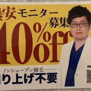 今朝は徳永先生の植毛手術の応援