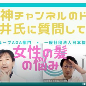 日本抜毛症改善協会とコラボYouTube第二回録画しました
