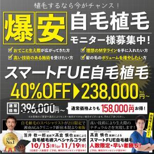大阪で私の植毛を40%引きの価格で受けたい方 いますか?