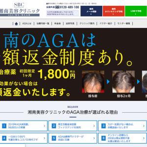 AGA治療とメソセラピー で驚異的な増毛効果