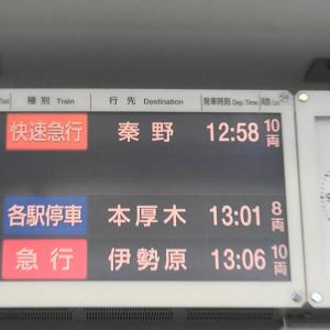 小田急線復旧の日(1)