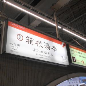 箱根湯本へ(1)