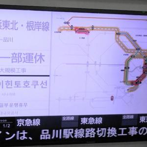 JR品川駅山手線京浜東北線線路切替(2)