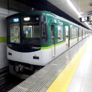 京阪7200系(あの電車の車内を見よう)