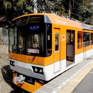 叡山電鉄900系「きらら」(あの電車の車内を見よう)