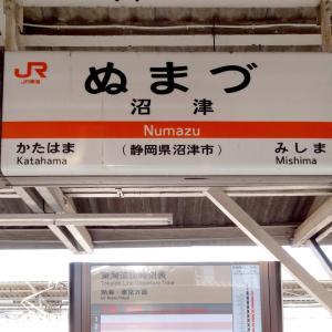 東海道線を行く(心の旅)#45