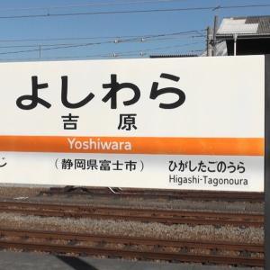 東海道線を行く(心の旅)#49