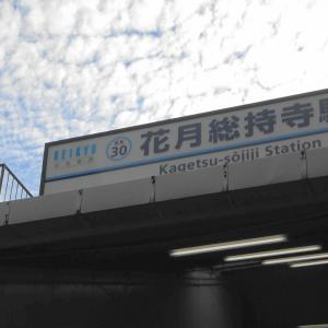 京急花月総持寺駅にて(前編)