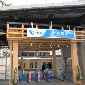 年明けの参宮橋駅#2END