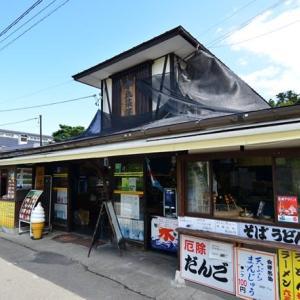 本丸茶屋(会津若松)