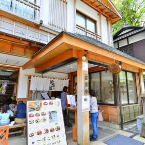 栄茶屋(高尾山)