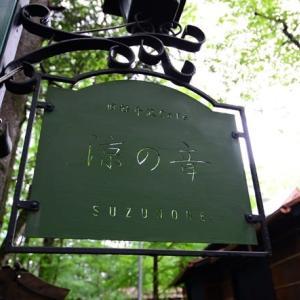 旧軽井沢Cafe涼の音(軽井沢)